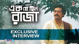 রাজার মনের কথা  | Jisshu Sengupta | Exclusive interview  | Ek je chhilo raja