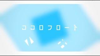 【AviUtl】ココロフロート (Yunomi feat.nicamoq)【Hamu】