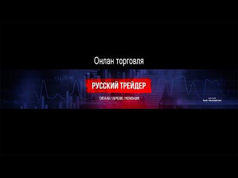 ОНЛАЙН ТОРГОВЛЯ   6+ В РЯД   БИНАРНЫЕ ОПЦИОНЫ