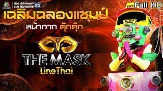 THE MASK LINE THAI | ฉลองแชมป์ | EP.20 | 7 มี.ค. 62 Full HD