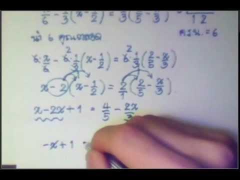สมการเชิงเส้นตัวแปรเดียว PART 2