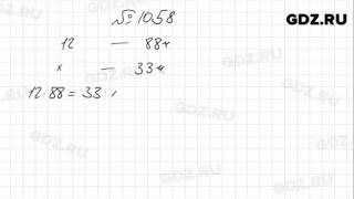 № 1058- Математика 6 класс Зубарева