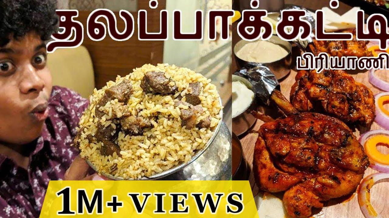 Thalapakatti Biryani Review | Theepori Chicken