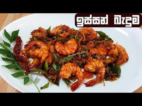කටට රසට ඉස්සො බැදුම ❤ Spicy Prawns Fry Sri lankan by Chammi Imalka