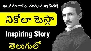 నికోలా టెస్లా Nikola Tesla True Story in Telugu | Tesla Biography