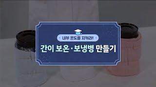 [키즈현대] 간이 보온·보냉병 만들기