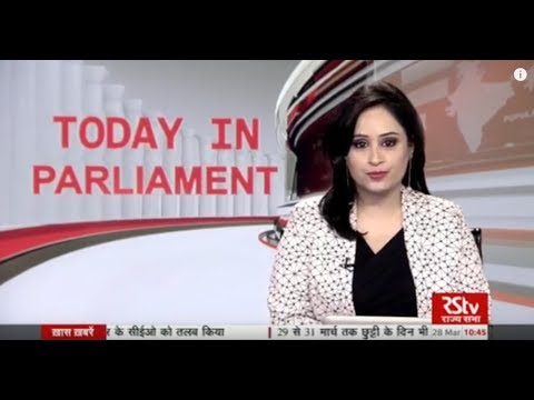 Today in Parliament News Bulletin | Mar 28, 2018 (10:45 am)