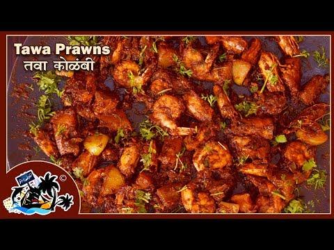 Spicy Tawa Prawns | Tawa Kolambi Masala | Traditional Koli recipe | Tawa Shrimp | तवा कोळंबी