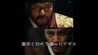 テバク~運命の瞬間~ 第9話