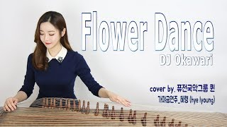 Flower dance  - DJ okawari  Korean zither GAYAGEUM cover /�...