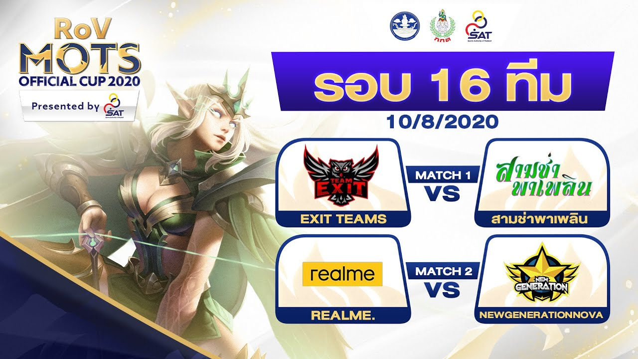 RoV MOTS Official Cup 2020 Presented by SAT | รอบ 16 ทีม Day 1