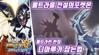 포켓몬스터 울트라 썬 문 공략 - 울트라홀 전설의포켓몬 디아루가 잡는법 (포켓몬스터 울트라썬문 공략 / Pokémon Ultra Sun·Moon)