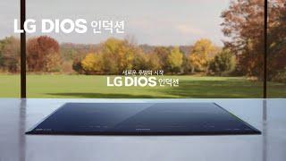 LG DIOS 인덕션 - 당신의 주방은 어떤가요 편