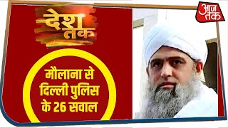 मौलाना साद अभी लापता, अब दिल्ली पुलिस नें पूछे हैं 26 सवाल I Deshtak With Rohit Sardana