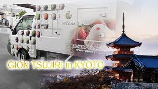 雪国アイス屋(アイスTUBER) 皆さんがお家で過ごすために、「祇園辻利」のアイスクリームを京都へ仕入れに行く! 動画サムネイル