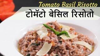 Tomato Basil Risotto Recipe in Marathi - Italian Rice Recipe By Roopa - Valentine's Special Recipe