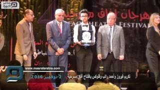 مصر العربية   تكريم فيروز وأحمد راتب وفلوكس بافتتاح آفاق مسرحية