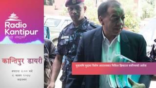 Kantipur Diary 3:00pm - 23 July 2017
