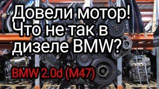 Неубиваемый двигатель? Разбираем дизель BMW 2.0d (M47TUD20) и обсуждаем все его проблемы.