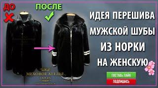 ИДЕЯ как ПЕРЕШИТЬ мужской ПОЛУШУБОК на модную женскую шубу бомбер Меховое Ателье Днепр