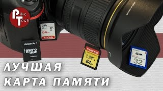 Лучшая карта памяти для фотоаппарата