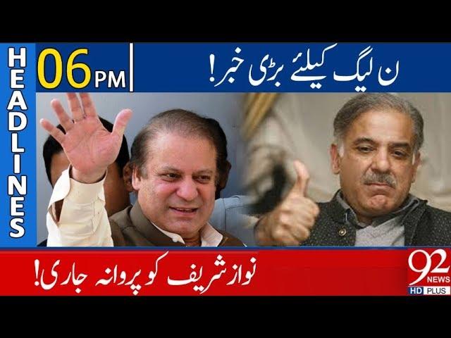 News Headlines | 06:00 PM | 12 November 2019 | 92NewsHD