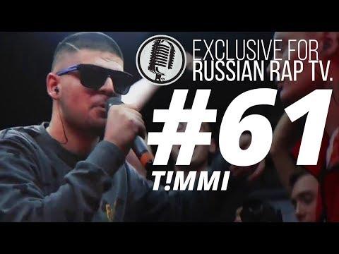 T!MMI (НИЩЕТА И СОБАКИ) - LIVE [Exclusive For Russian Rap TV #61] #russianraptv