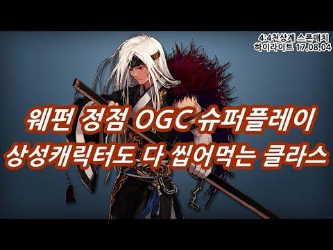 [던파]웨펀 정점 OGC 슈퍼플레이 [상성 캐릭터도 다 씹어먹는 클라스]