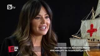 """Карбовски """"Втори План"""": Проект: Жени говорят за пари 1 (част 1)"""