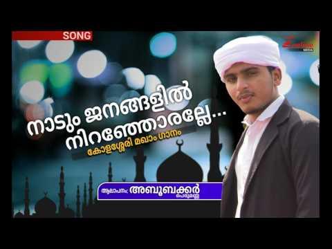 Aboobackar perumanna   Latest song   Kolashery maqam song