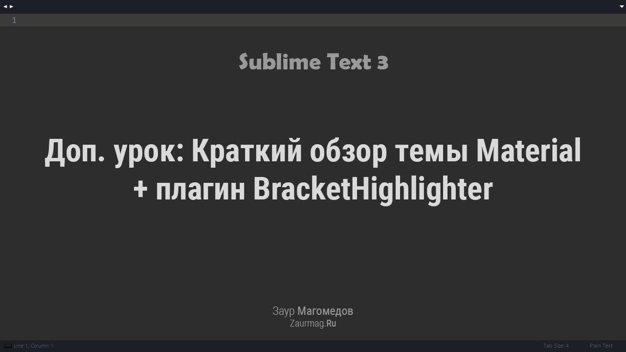 16. Доп. урок: Краткий обзор темы Material + плагин BracketHighlighter