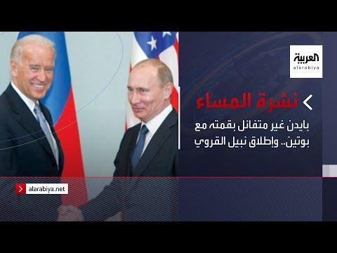 نشرة المساء | بايدن غير متفائل بقمته مع بوتين.. وإطلاق نبيل القروي  - نشر قبل 3 ساعة