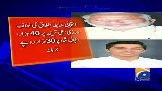 News Alert: NA 154 per intikhabi zabta akhlaaq ki khilaaf warzi per jurmana.