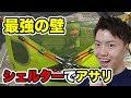 【スプラトゥーン2】最強の壁 キャンピングシェルターでがちアサリに参加していく!