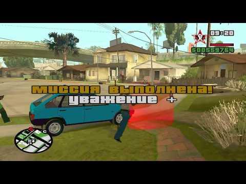 GTA San Andreas криминальная Россия прохождение миссий 2 часть