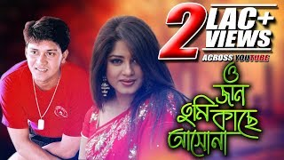O Jan Tumi Kache Aso | Shakil Khan | Moushumi | Bangla Movie Song  | CD Vision