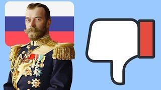За что ненавидят Николая 2