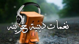 اجمل نغمه اسلاميه🎧❤//نغمه دينيه حزينه//نغمه اسلاميه للجوال//نغمة رنين للجيهاز حزينه😟💔ماعدت وحدي