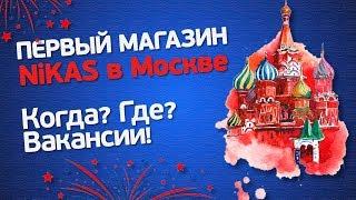 Смотреть видео Новый магазин NiKAS в Москве. Когда? Где? Вакансии! онлайн