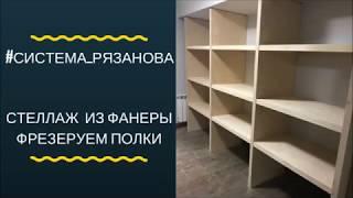 Фрезеровка фанеры Системой Рязанова.  Делаем полки для стеллажа