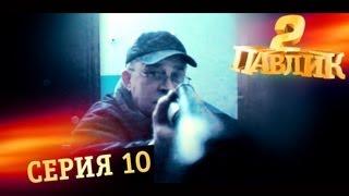 ПАВЛИК 2 сезон 10 серия