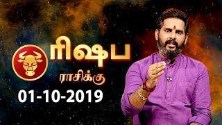 Rasi Palan | Rishabam | ரிஷப ராசி நேயர்களே! இன்று உங்களுக்கு…| Taurus |  01/10/2019