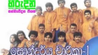 Lihiniye - Kanchana - Thurunu Shakthi Saundarya Charika - 1