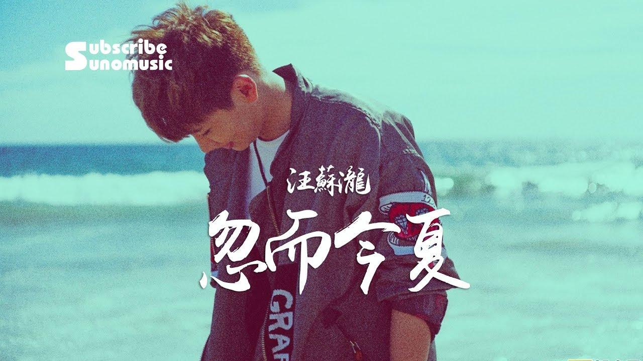 汪蘇瀧《忽而今夏》歌詞拼音/ピンイン/lyrics/가사 | 太一@C-POP研究所