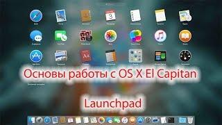 Основы работы с Mac OS X (macOS) – Launchpad