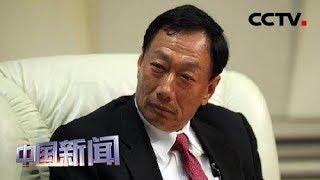 [中国新闻] 郭台铭弃选 国民党内态度大转变 | CCTV中文国际