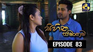 SIHINA SAMAGAMA Episode 83 ||''සිහින සමාගම'' ||  24th September 2020 Thumbnail