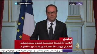 أولاند: فرنسا كلها تحت تهديد إرهاب الإسلام المتطرف