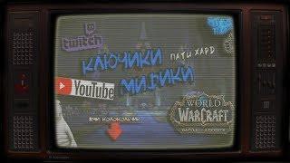 Учитель играет World of Warcraft | Ключики Мифики | WOW | 18+