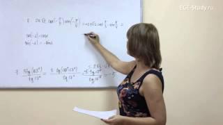 15. Тригонометрия на ЕГЭ по математике. Задачи на вычисление.